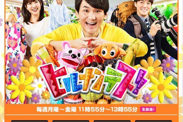 日本テレビ『ヒルナンデス』にてINAILをご紹介頂きました